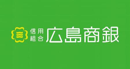 信用組合 広島商銀