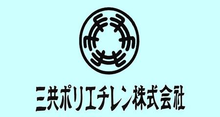 三共ポリエチレン株式会社