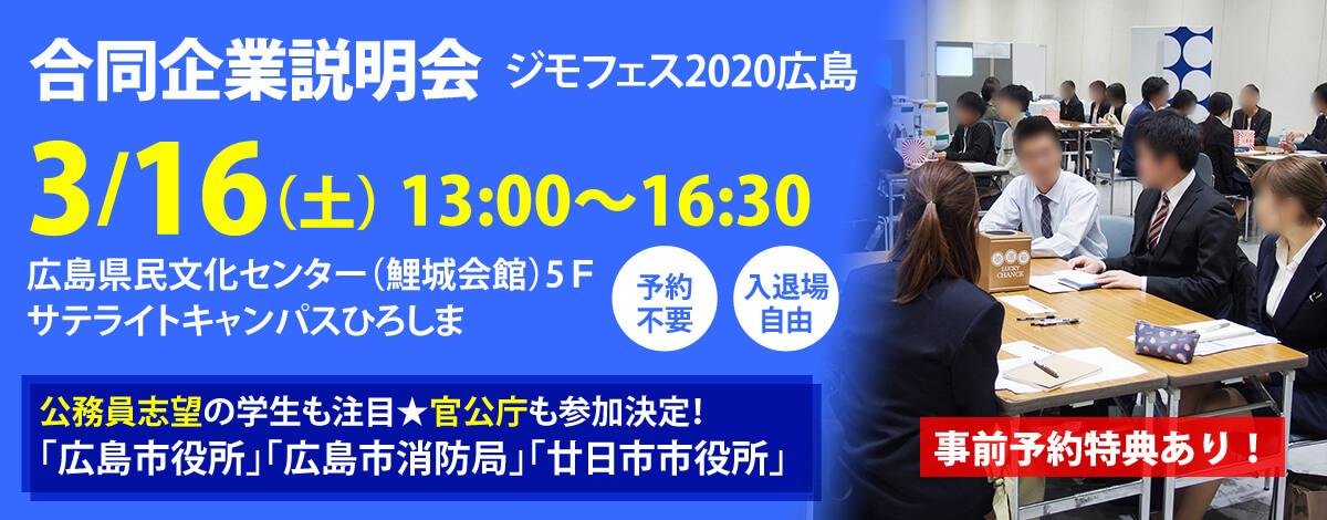 合同企業説明会 ジモフェス2020広島