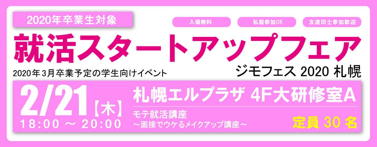 就活スタートアップフェア第1弾 ジモフェス2020札幌