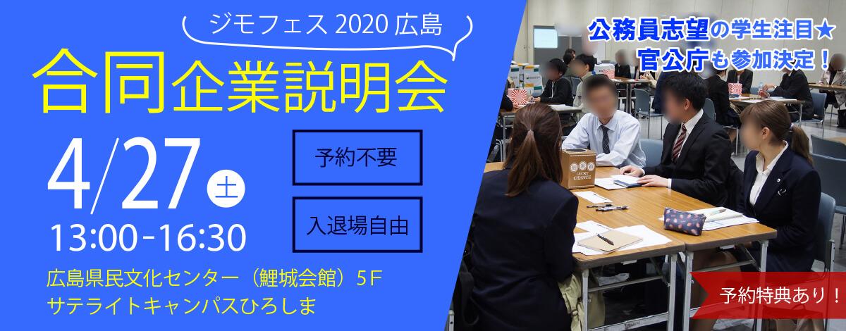 合同説明会 ジモフェス2020広島