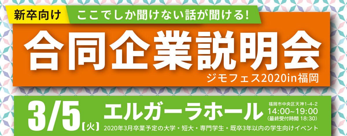 ここでしか聞けない話が聞ける!ジモフェス2020in福岡