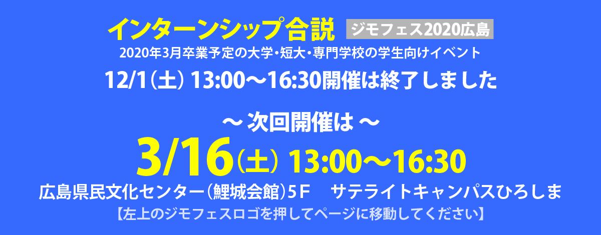 インターンシップ合説 ジモフェス広島2020